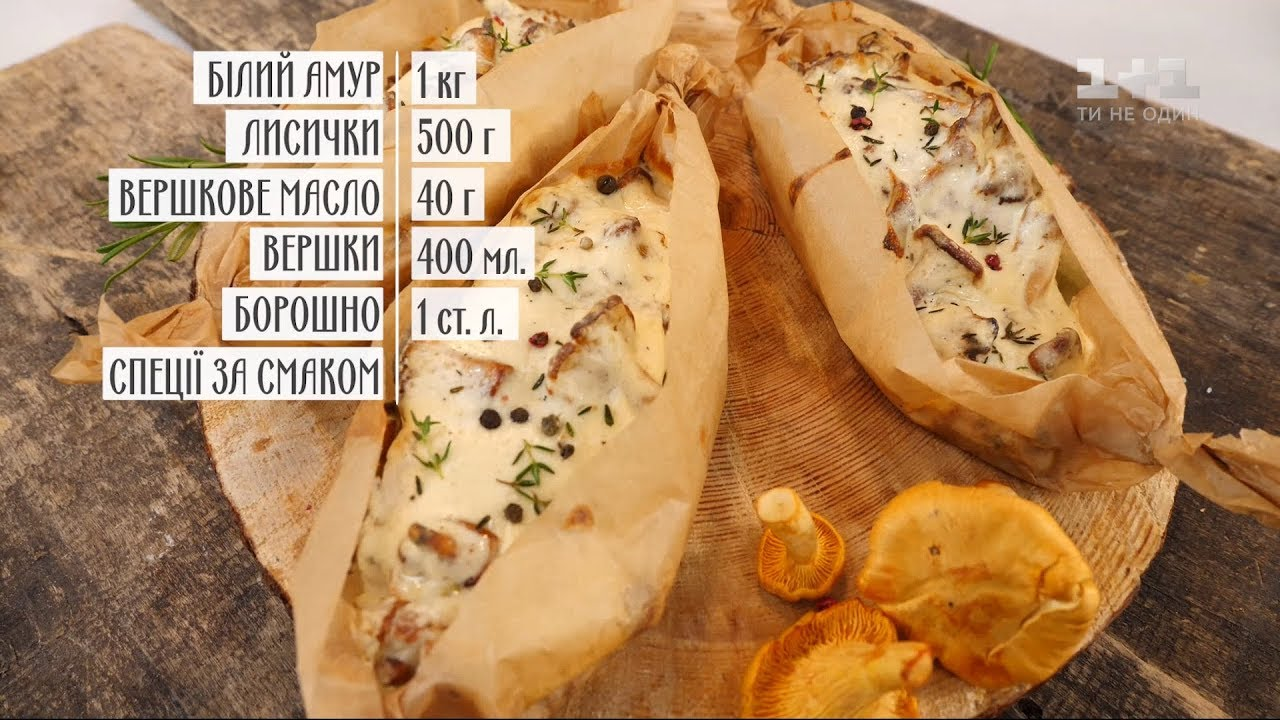 Риба з лисичками - рецепти Сенічкіна