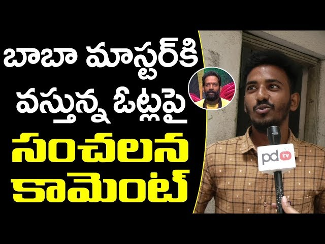 Bigg Boss Telugu 3 | Public Comment On Baba Master | కామన్ మ్యాన్ సంచలన కామెంట్ | PDTV