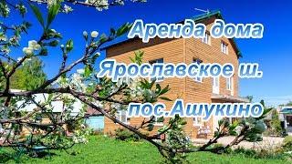 Снять дом Ярославское шоссе  Аренда дома Ашукино  kvar-dom.ru