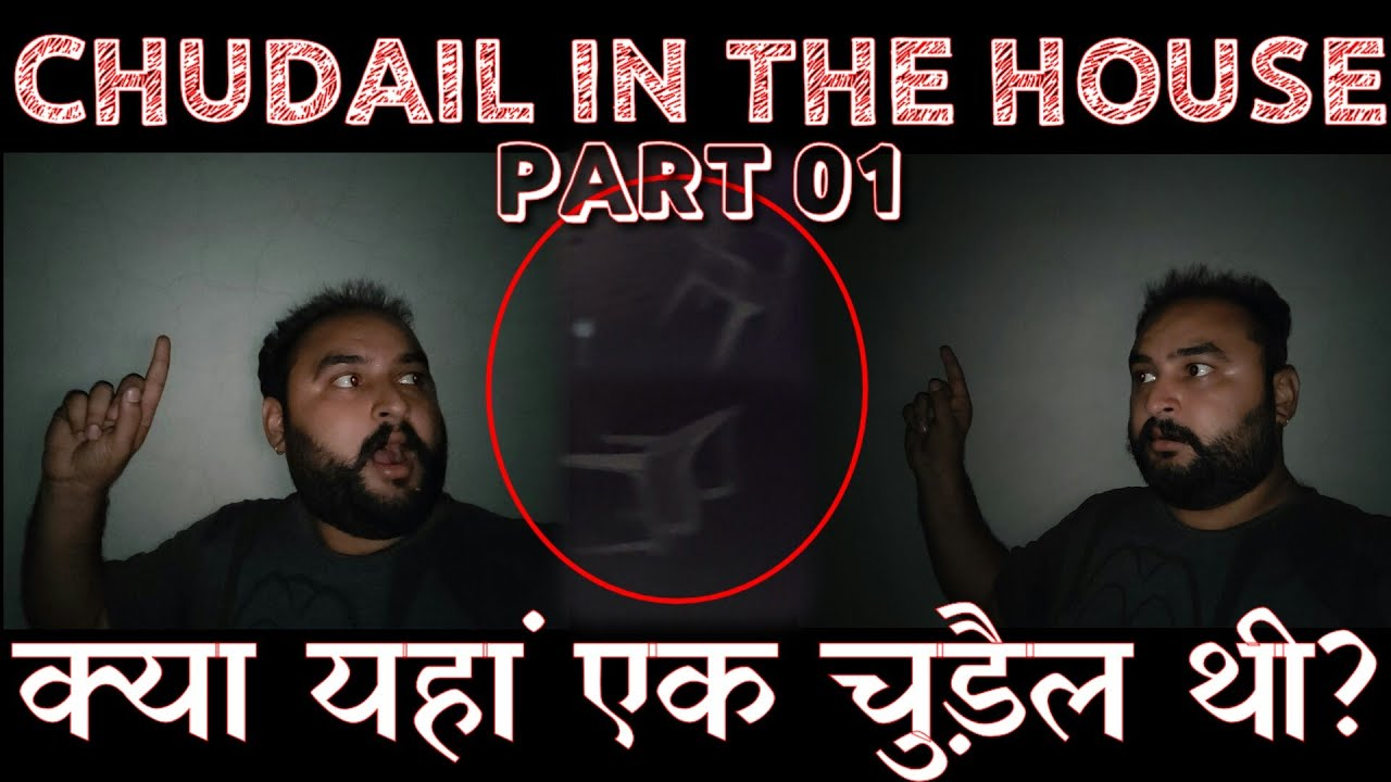 Wahan Kya Tha | Episode 11 Part 01 | 19 May 2020 | Chudail In The House | The Paranormal Show