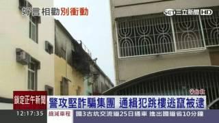 警攻堅詐騙集團 通緝犯跳樓逃竄被逮|三立新聞台
