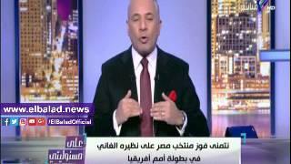 أحمد موسى: منتخبنا الوطني سيعيد الفرحة للمصريين الليلة.. فيديو