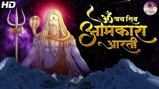 Lord Shiv Ji Ki Aarti - Om Jai Shiv Omkara | ॐ जय शिव ओंकारा - शिव आरती - Shiva Bhajan