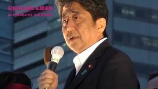 2016年6月27日(月)18時 桜木町駅前にて三原じゅん子 自民党公認 参議...