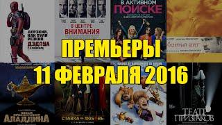 Премьеры кино 11 февраля 2016: Дэдпул, В центре внимания, Лазурный берег,  В активном поиске