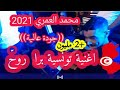 شيخ الشيوخ محمد العمري اغنية تونسية برا روح 2021