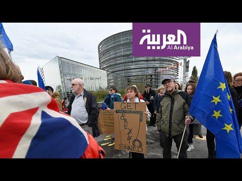تظاهرات ضخمة  في بريطانيا.. ثمن مغادرة الاتحاد الأوروبي  - نشر قبل 4 ساعة
