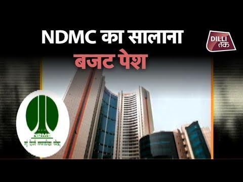 स्मार्ट सिटी के तौर पर शामिल NDMC का सालाना बजट पेश  | Dilli Tak