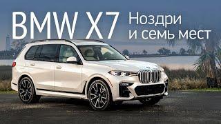 Знакомимся с конкурентом Audi Q7 и Mercedes GLS в статике. Обзор BMW X7 2019