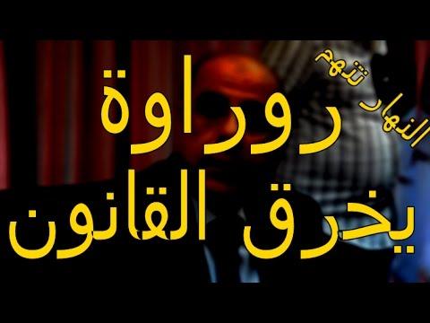 نقاش على المباشر 2017.03.13 النهار تتهم روراوة بخرق القانون RAOURAOUA HORS LA LOI