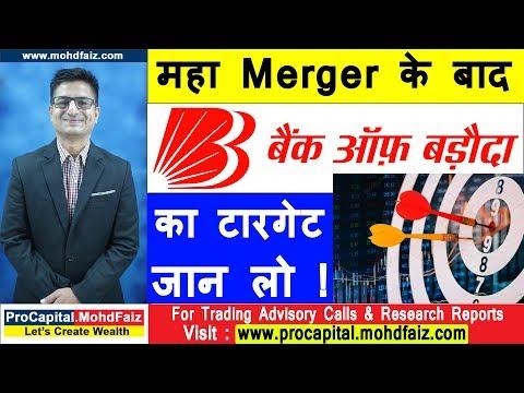 महा Merger के बाद  Bank Of Baroda का टारगेट जान लो | Latest Share Market Tips,