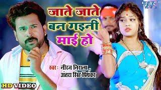 #Video जाते जाते बन गइनी माई हो #Niraj Nirala & Antra Singh Priyanka 2020 Superhit Dhobi Geet Song