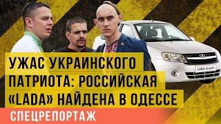 """Российская """"Лада"""" помогает украинской экономике или машины """"агрессора"""" в Одессе"""