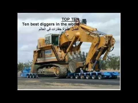 Best seven excavators in the world بوكلين وانواعه وترتيبه عالمين