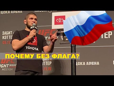 Хабиб о Коноре Макгрегоре и Флаге России/Полное Интервью перед UFC