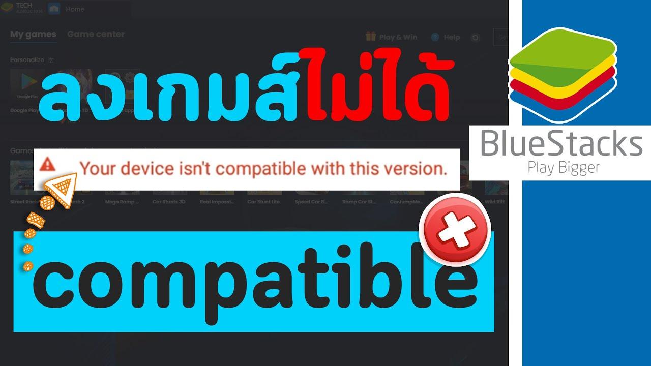 р╕зр╕┤р╕Шр╕╡р╣Бр╕Бр╣Йр╕ер╕Зр╣Ар╕Бр╕бр╕кр╣Мр╣Др╕бр╣Ир╣Др╕Фр╣Й Your device isn't compatible with this version р╕Ър╕Щ Bluestack