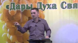 Дары Духа Святого (8 урок)