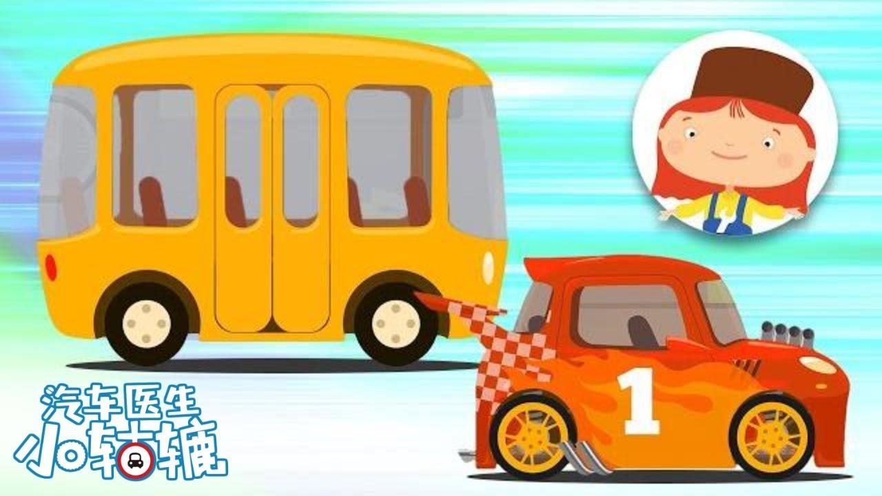 麦克威利医生 – 玩具汽车冒险 – 中文卡通合集