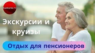 Отдых для пенсионеров: экскурсии и круизы