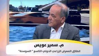 """م. سمير عويس - انطلاق المعرض الزراعي الدولي التاسع """" السوسنة"""""""