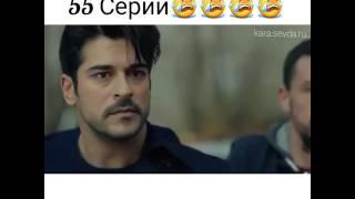 Черная Любовь. Жалко Кемаля.56 серия