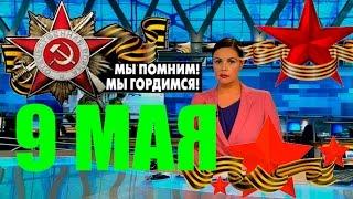 """Программа """"Время"""" 9 МАЯ..!!! (HD)"""