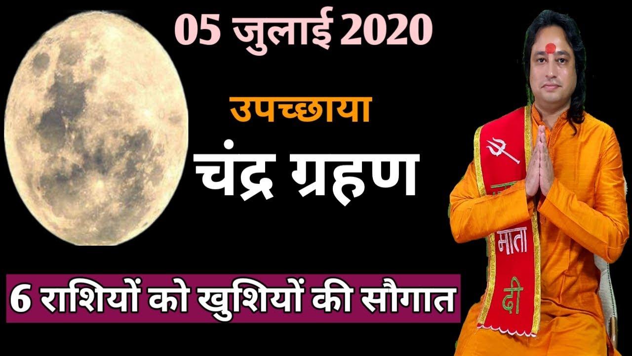 05 July 2020 Chandra Grahan ll इस गुरु पूर्णिमा में मिलेगी कष्टो से मुक्ति
