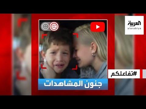 تفاعلكم | يوتيوبر تلغي قناتها بعد فضيحة تكشف كواليسها مع ابنها!