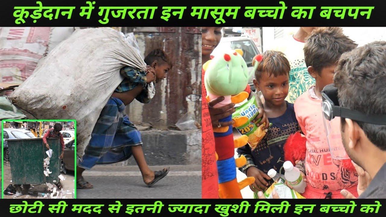 कूड़े के बोझ तले दबता हुआ इनका बचपन बहुत कुछ कहना चाहता है #help them