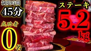 【大食い】きたぜ成功者0名‼️超極厚ステーキ(5.2kg)45分チャレンジという超難度バトル‼️【大胃王】【マックス鈴木】