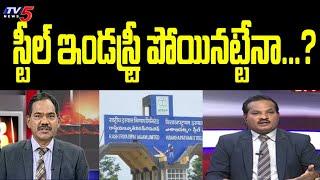Top Story:స్టీల్ ఇండస్ట్రీ పోయినట్టేనా..? Advocate Sravan Kumar About Vishaka Steel Plant | TV5 News