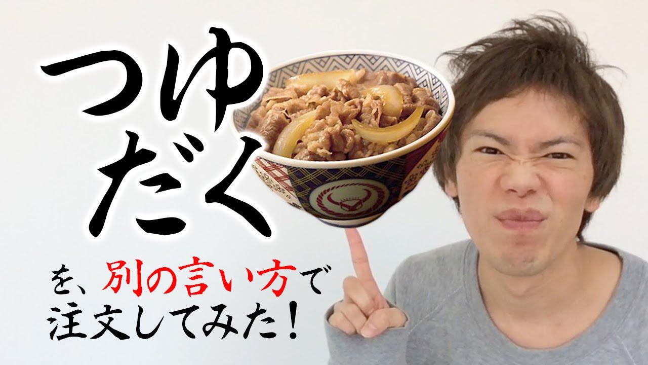 牛丼「つゆだく」を別の言い方で注文してみた!吉野家かすき家か、はたまた松屋なのか!