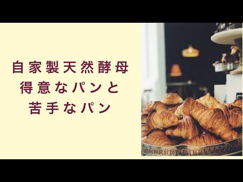 【自家製天然酵母】酵母の得意なパンと苦手なパンの種類 フルーツ酵母 自家製天然酵母 パン教室 教室開業 大阪 奈良 東京 福岡 名古屋
