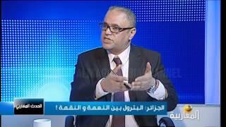 الجزائر: البترول بين النعمة و النقمة!