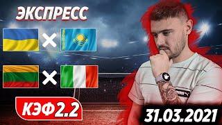 Украина Казахстан Литва Италия прогноз на сегодня прогноз на футбол