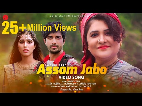 Assam Jabo (আসাম যাবো) I Sayera Reza (সায়েরা রেজা) I Naila Nayem I Super Hit Song I (Official Video)