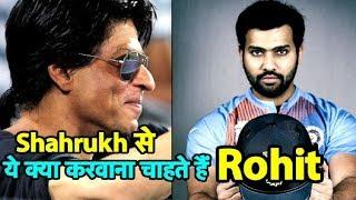 IPL 2019: SRK's 'Kaali Kaali Aankhen' Promise to Rohit Sharma| Sports Tak