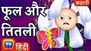 फूल और तितली (Flower and the Butterfly) - Hindi Kahaniya - ChuChu TV Hindi Moral Stories