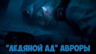 Battlefield 5 — [#3] ''Крижаний ПЕКЛО'' Аврори