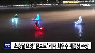 초승달 모양 '문보트' 레저 최우수 제품상 수상 / 안…