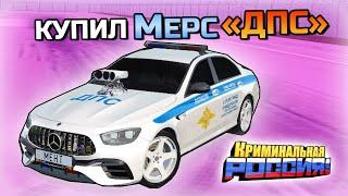 КУПИЛ МЕРС