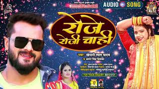 #Khesari Lal Yadav | रोजे रोजी चाही | #Antra Singh  Priyanka | Roje Roji Chahi | Bhojpuri Song 2021