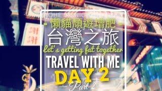 【台灣之旅 TaiWanTrip】Day 2 (下集) 士林夜市 | 饒河街夜市 | 西門町夜市 Night Market - 懶貓頹遊台灣