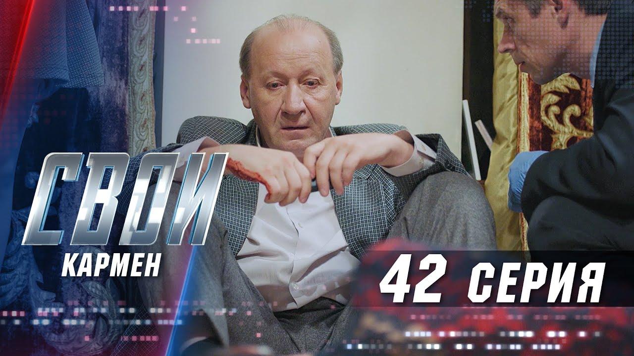 Свои 3 сезон 43 серия Кармен