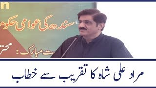 Cm Murad Ali Shah Speech | Karachi's Shaheed-e-Millat-Tariq Road Underpass is finally complete