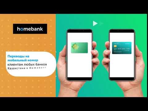 Переводы на мобильный номер любых банков в Homebank.kz