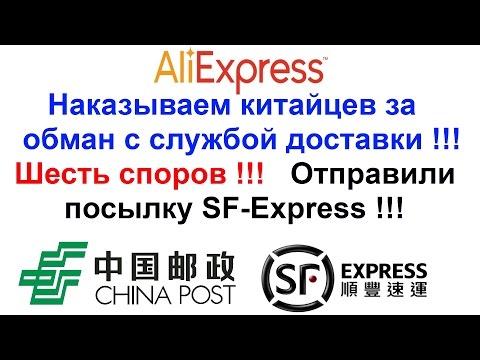 Наказываем китайцев за обман с службой доставки !!! Шесть споров !!! Отправили посылку SF-Express!!!