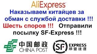 Наказываем китайцев за обман с службой доставки !!! Шесть споров !!! Отправили посылку SF-Express!!!(, 2017-01-22T13:13:14.000Z)