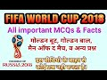 FIFA WORLD CUP 2018 || FIFA WORLD CUP QUIZ ।। IMPORTANT MCQs & Extra Facts