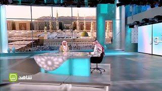 ماذا اكتشف المغامسي عندما قرأ كتاب الشيخ محمد بن راشد ال مكتوم؟